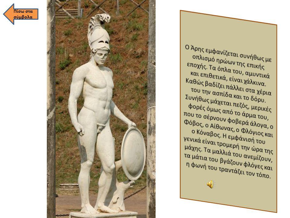 Πίσω στα σύμβολα Κάποτε ο Απόλλωνας μάλωσε με τον αδερφό του τον Ερμή, γιατί του έκλεψε τα βόδια που φύλαγε. Ο Ερμής βλέποντας έξω από ένα σπήλαιο μια