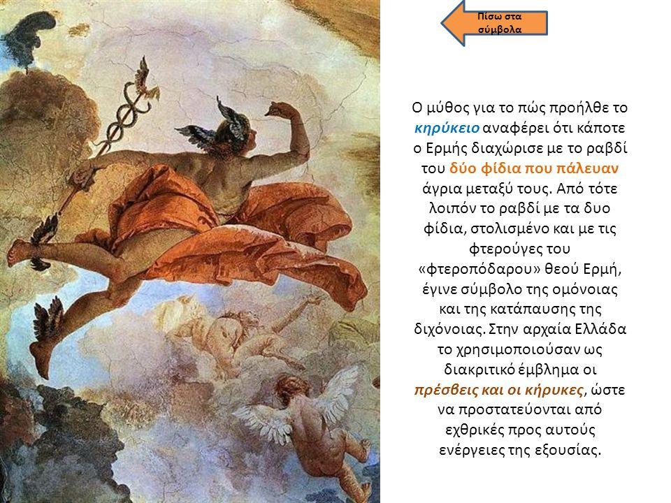Πίσω στα σύμβολα Η Αθηνά, θεά της σοφίας, λατρεύτηκε πολύ από τους αρχαίους Έλληνες. Στα χρόνια της βασιλείας του Κέκροπα, οι Θεοί που θέλησαν να δώσο