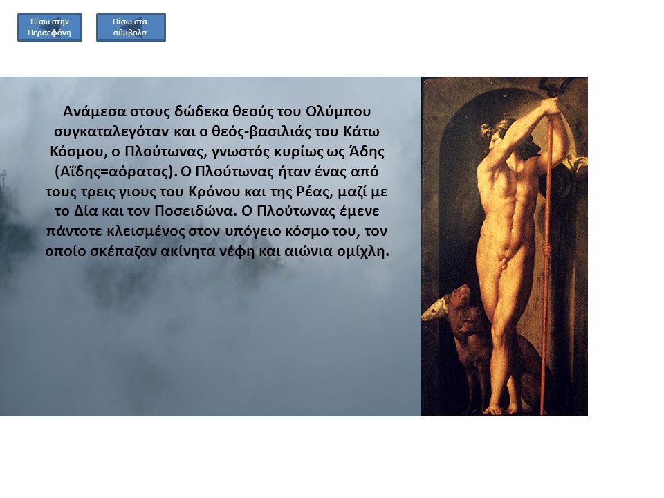 Πίσω στη Δήμητρα Η Δήμητρα, κόρη της Ρέας και του Κρόνου, ήτανε Θεά της γεωργίας. Η τόσο σημαντική αυτή θεά είχε μια μοναχοκόρη, την Περσεφόνη, που τη