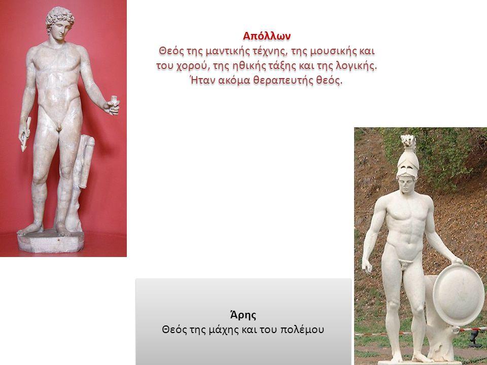 Άρης Θεός της μάχης και του πολέμου Άρης Θεός της μάχης και του πολέμου Απόλλων Θεός της μαντικής τέχνης, της μουσικής και του χορού, της ηθικής τάξης και της λογικής.