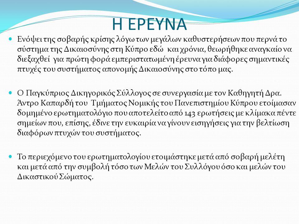 Η ΕΡΕΥΝΑ Ενόψει της σοβαρής κρίσης λόγω των μεγάλων καθυστερήσεων που περνά το σύστημα της Δικαιοσύνης στη Κύπρο εδώ και χρόνια, θεωρήθηκε αναγκαίο να