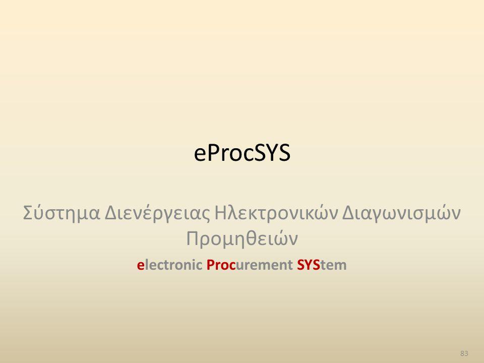 eProcSYS Σύστημα Διενέργειας Ηλεκτρονικών Διαγωνισμών Προμηθειών electronic Procurement SYStem 83
