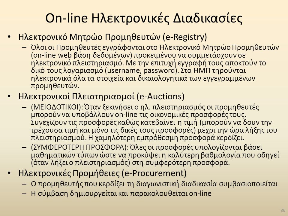 On-line Ηλεκτρονικές Διαδικασίες Ηλεκτρονικό Μητρώο Προμηθευτών (e-Registry) – Όλοι οι Προμηθευτές εγγράφονται στο Ηλεκτρονικό Μητρώο Προμηθευτών (on-