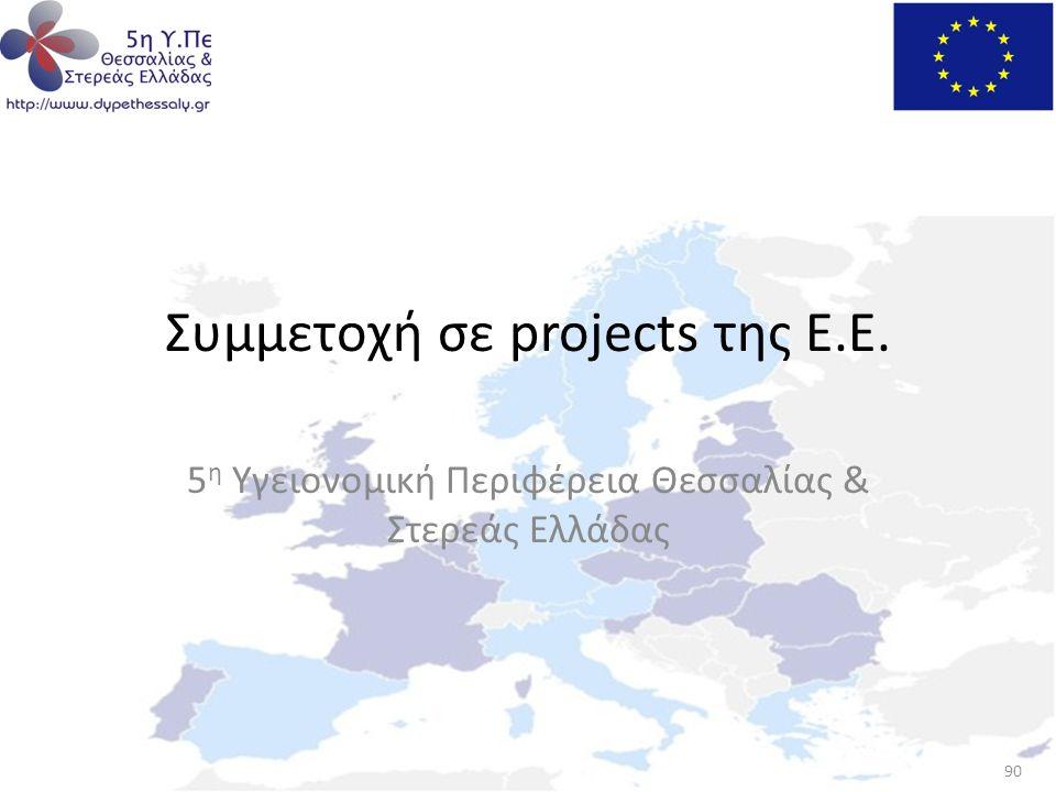 Συμμετοχή σε projects της Ε.Ε. 5 η Υγειονομική Περιφέρεια Θεσσαλίας & Στερεάς Ελλάδας 90