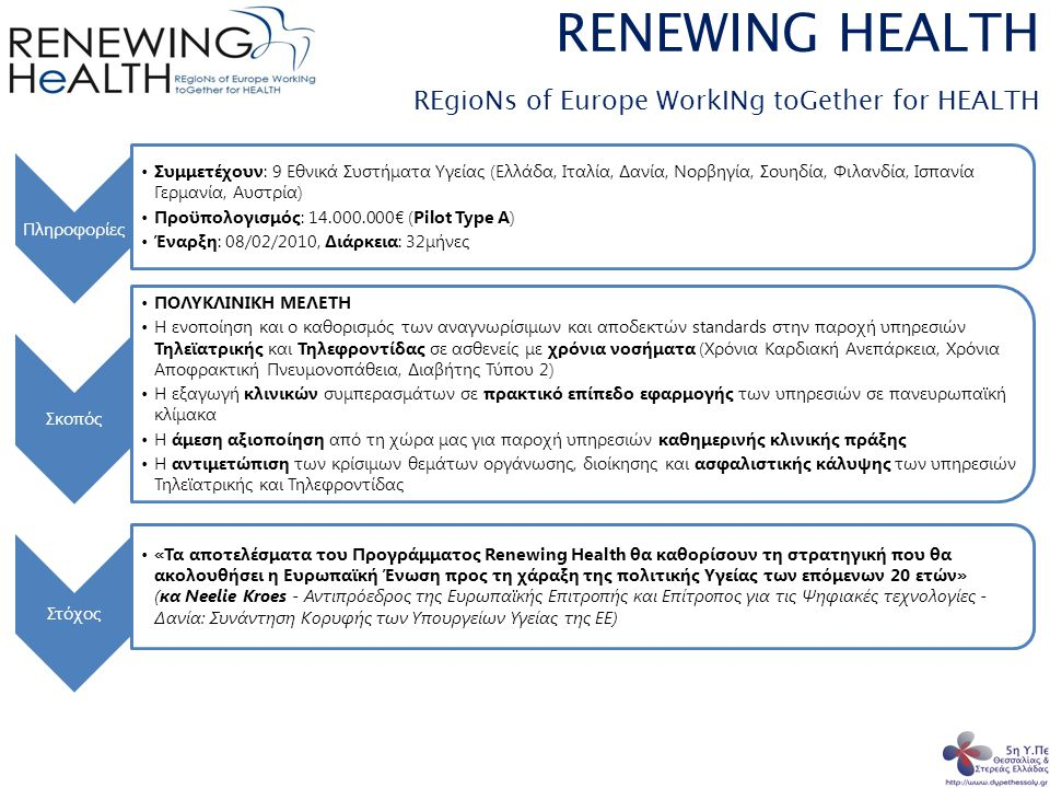 RENEWING HEALTH REgioNs of Europe WorkINg toGether for HEALTH Πληροφορίες Συμμετέχουν: 9 Εθνικά Συστήματα Υγείας (Ελλάδα, Ιταλία, Δανία, Νορβηγία, Σου