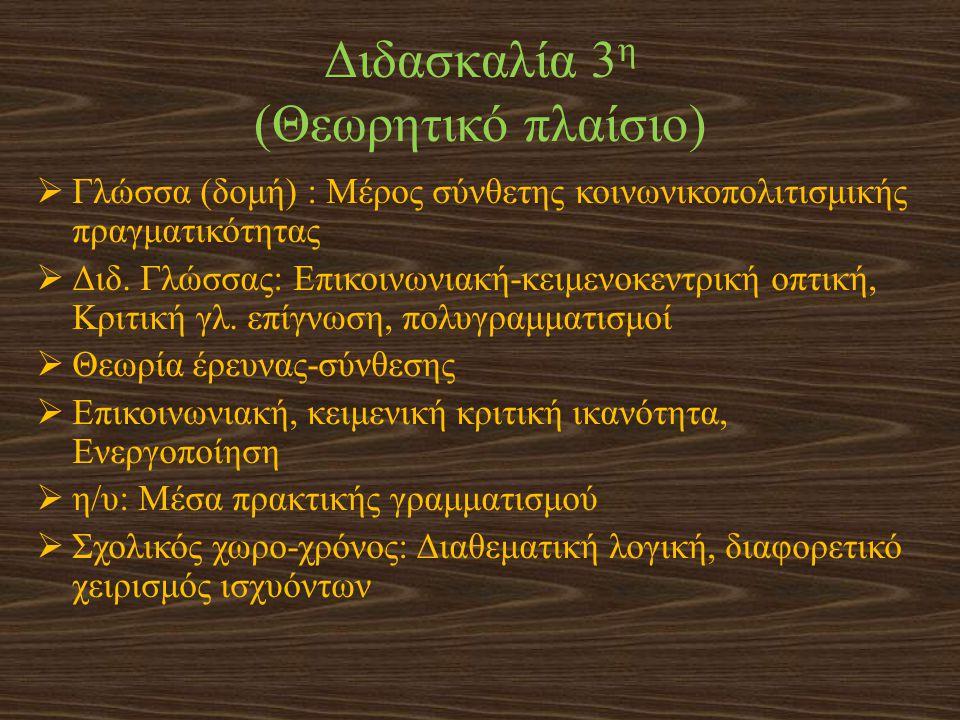 Διδασκαλία 3 η (Θεωρητικό πλαίσιο)  Γλώσσα (δομή) : Μέρος σύνθετης κοινωνικοπολιτισμικής πραγματικότητας  Διδ. Γλώσσας: Επικοινωνιακή-κειμενοκεντρικ