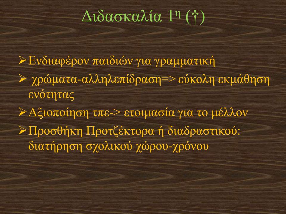 Διδασκαλία 1 η (†)  Ενδιαφέρον παιδιών για γραμματική  χρώματα-αλληλεπίδραση=> εύκολη εκμάθηση ενότητας  Αξιοποίηση τπε-> ετοιμασία για το μέλλον 