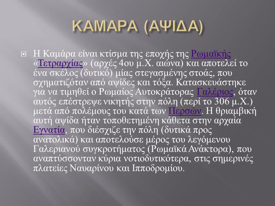  Η Καμάρα είναι κτίσμα της εποχής της Ρωμαϊκής « Τετραρχίας » ( αρχές 4 ου μ.