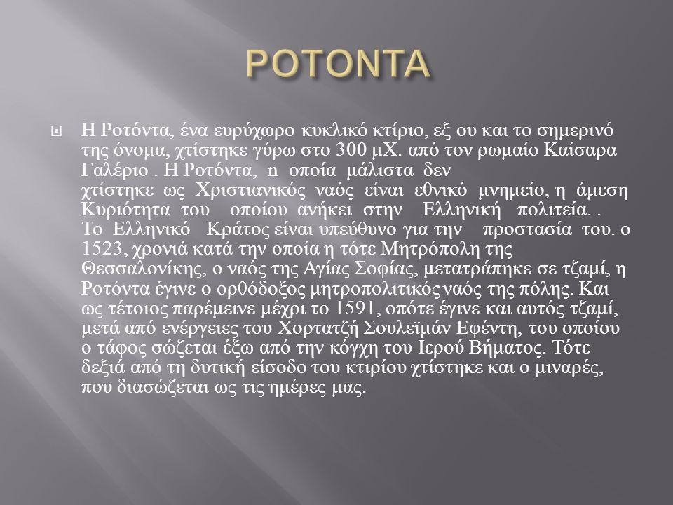  Η Ροτόντα, ένα ευρύχωρο κυκλικό κτίριο, εξ ου και το σημερινό της ό  νομα, χτίστηκε γύρω στο 300 μΧ.