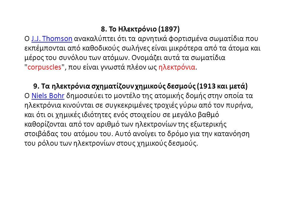 8. Το Ηλεκτρόνιο (1897) Ο J.J. Thomson ανακαλύπτει ότι τα αρνητικά φορτισμένα σωματίδια που εκπέμπονται από καθοδικούς σωλήνες είναι μικρότερα από τα