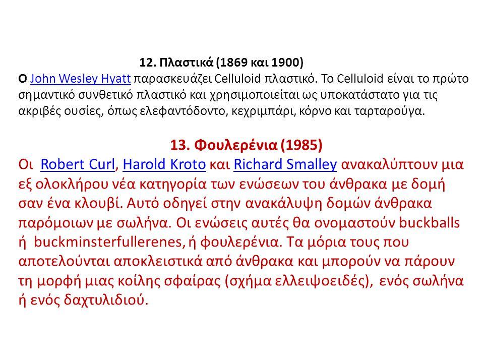 12. Πλαστικά (1869 και 1900) Ο John Wesley Hyatt παρασκευάζει Celluloid πλαστικό. Το Celluloid είναι το πρώτο σημαντικό συνθετικό πλαστικό και χρησιμο
