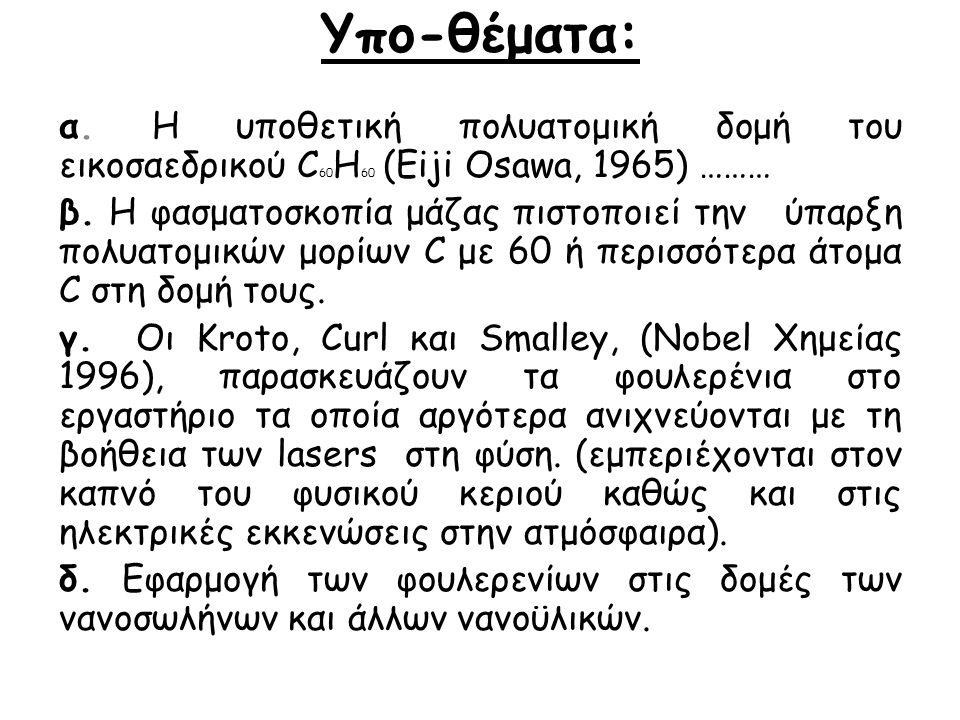 Υπο-θέματα: α. Η υποθετική πολυατομική δομή του εικοσαεδρικού C 60 Η 60 (Eiji Osawa, 1965) ……… β. Η φασματοσκοπία μάζας πιστοποιεί την ύπαρξη πολυατομ