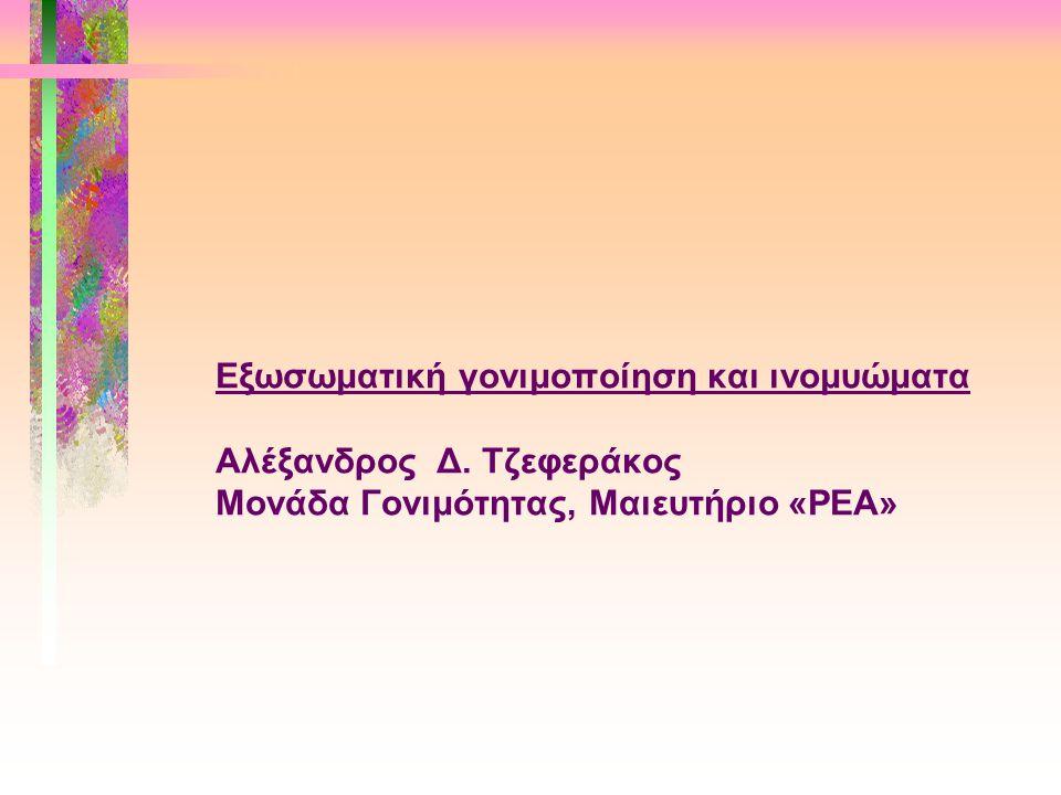 Εξωσωματική γονιμοποίηση και ινομυώματα Αλέξανδρος Δ.