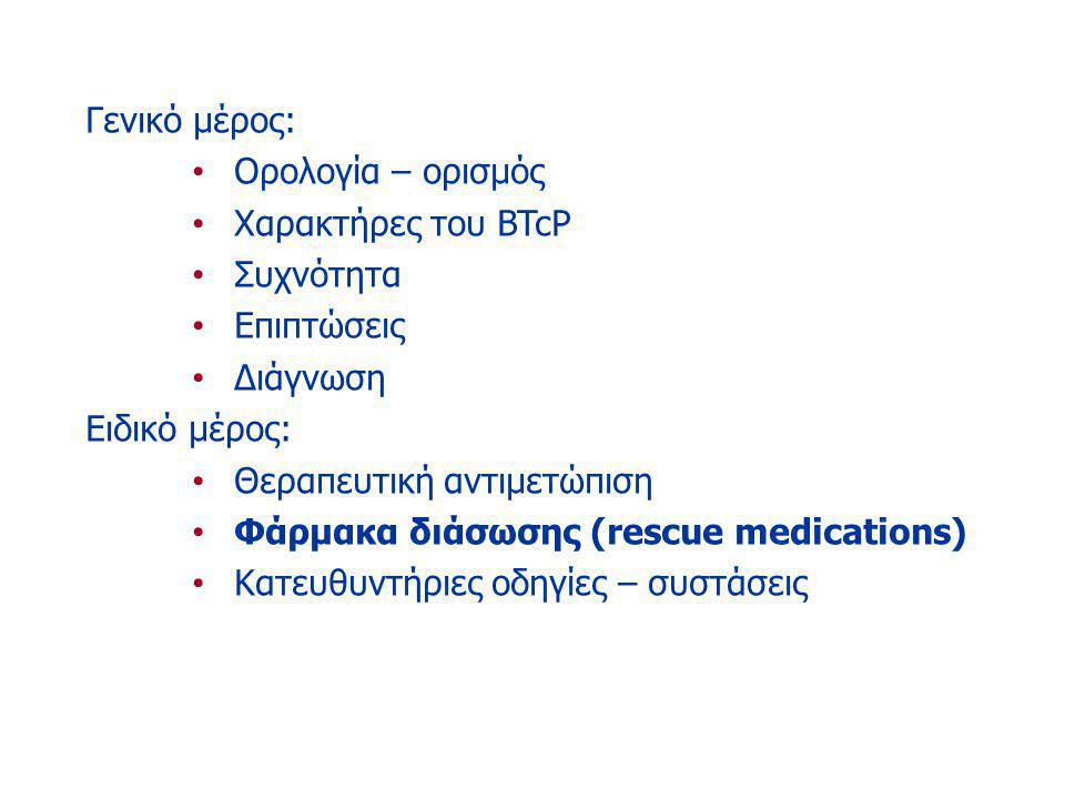 WHO 2012 '90 σήμερα AssPM of GBr.