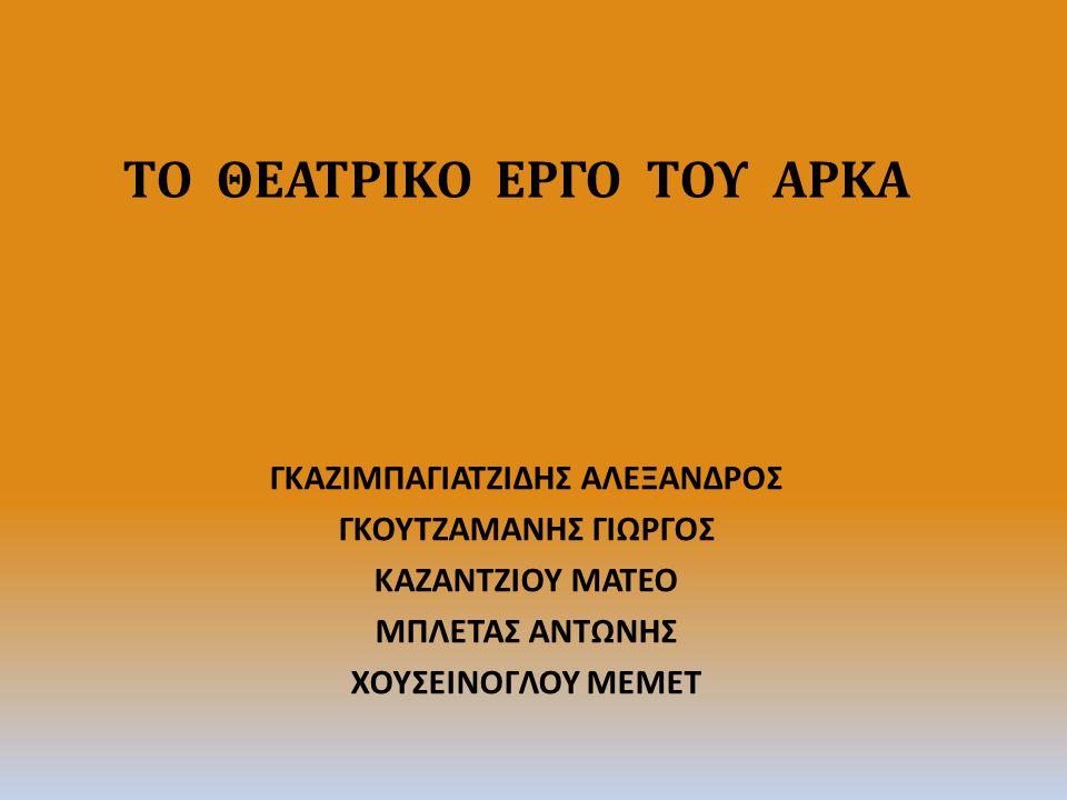 ΤΟ ΘΕΑΤΡΙΚΟ ΕΡΓΟ ΤΟΥ ΑΡΚΑ ΓΚΑΖΙΜΠΑΓΙΑΤΖΙΔΗΣ ΑΛΕΞΑΝΔΡΟΣ ΓΚΟΥΤΖΑΜΑΝΗΣ ΓΙΩΡΓΟΣ ΚΑΖΑΝΤΖΙΟΥ ΜΑΤΕΟ ΜΠΛΕΤΑΣ ΑΝΤΩΝΗΣ ΧΟΥΣΕΙΝΟΓΛΟΥ ΜΕΜΕΤ