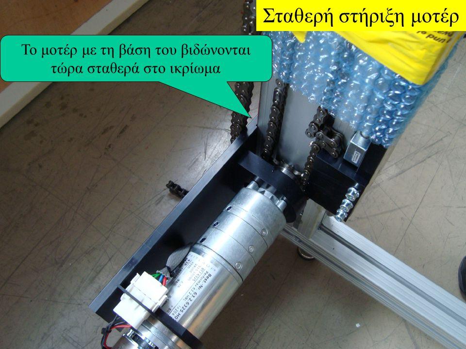 Σταθερή στήριξη μοτέρ Το μοτέρ με τη βάση του βιδώνονται τώρα σταθερά στο ικρίωμα