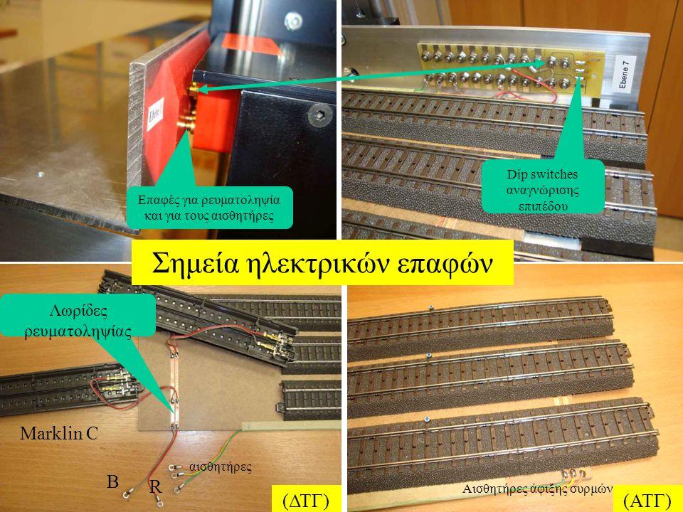 Σημεία ηλεκτρικών επαφών (ΑΤΓ)(ΔΤΓ) Λωρίδες ρευματοληψίας R B αισθητήρες Αισθητήρες άφιξης συρμών Dip switches αναγνώρισης επιπέδου Επαφές για ρευματοληψία και για τους αισθητήρες Marklin C