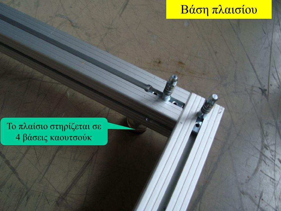 Βάση πλαισίου Το πλαίσιο στηρίζεται σε 4 βάσεις καουτσούκ
