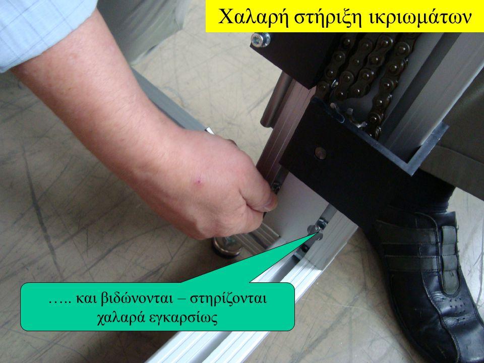 Τοποθέτηση οδόντωσης στον άξονα Εισαγωγή της οδόντωσης στον άξονα ……