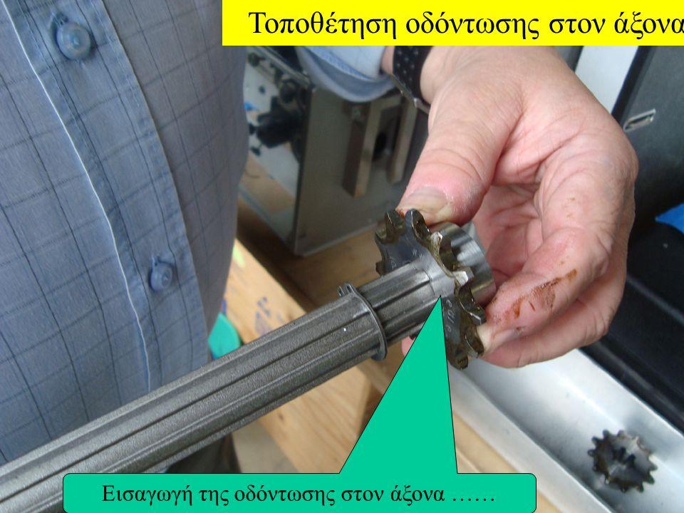 Τοποθέτηση οδόντωσης στον άξονα Τοποθέτηση της οδόντωσης μέχρι την περόνη……