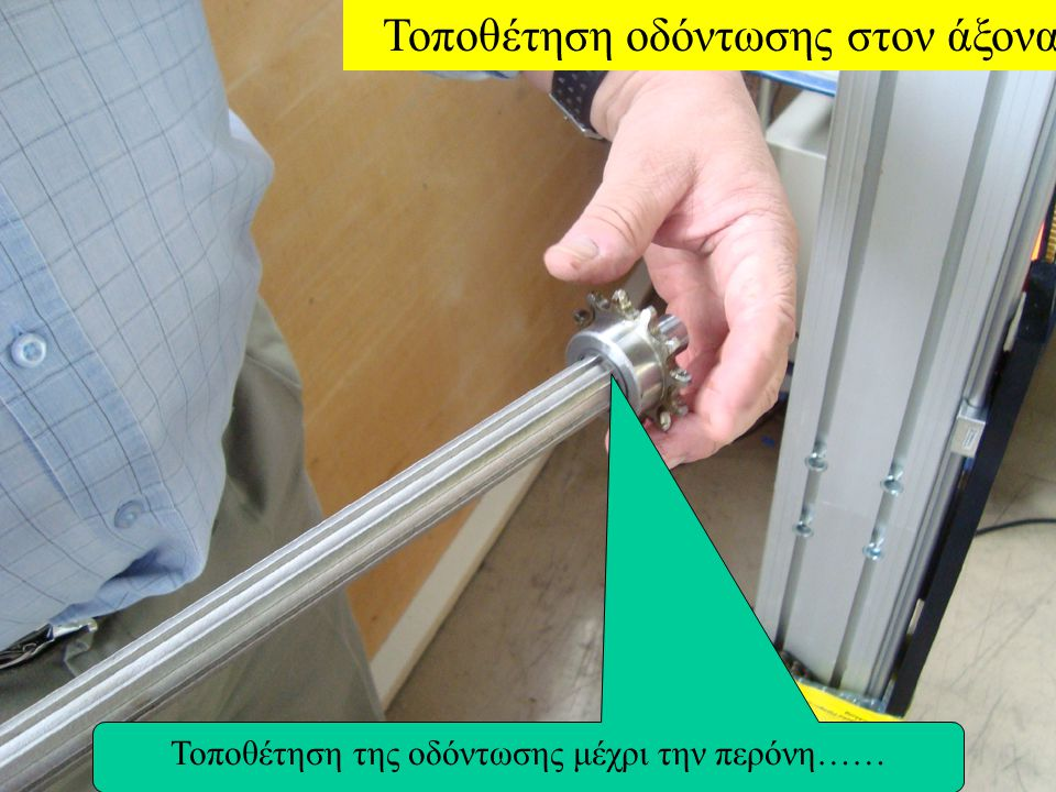 Τοποθέτηση οδόντωσης Τοποθέτηση της οδόντωσης με την αλυσίδα και στο άλλο άκρο του άξονα