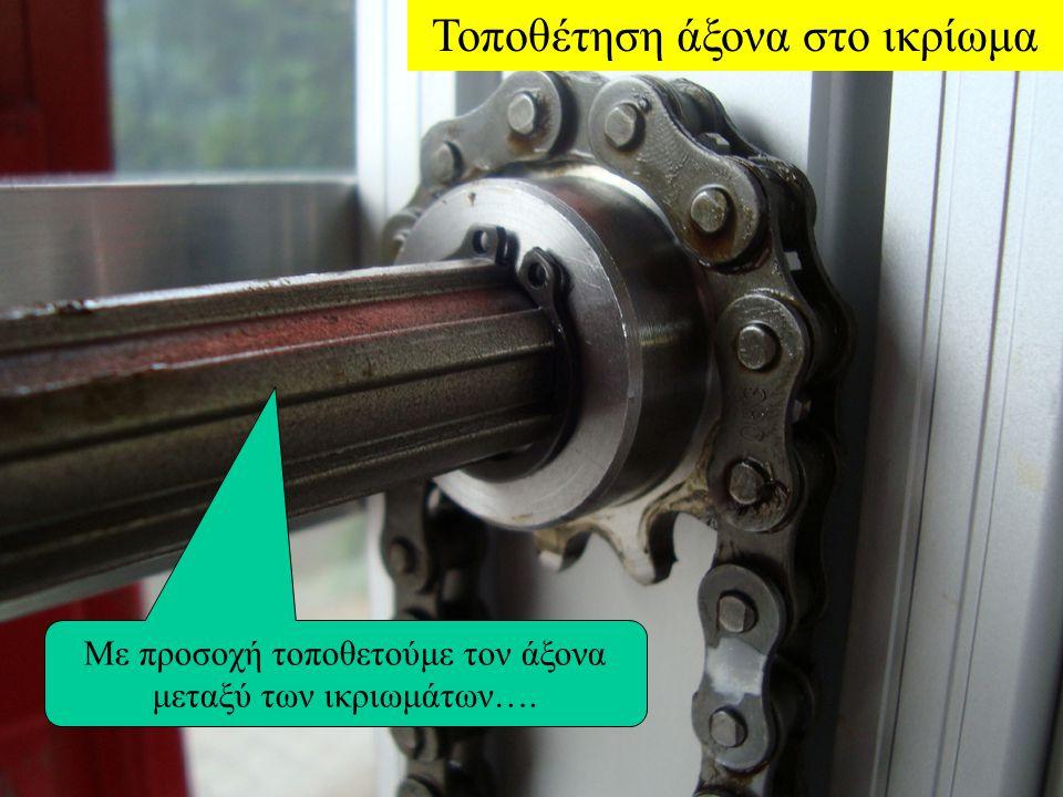 Ευθυγράμμιση αλυσίδας …εφόσον πρώτα έχουμε ευθυγραμμίσει την αλυσίδα, έτσι ώστε το λευκό σημείο να βρίσκεται εκεί… (απαιτείται για τη σωστή λειτουργία του μηχανισμού)