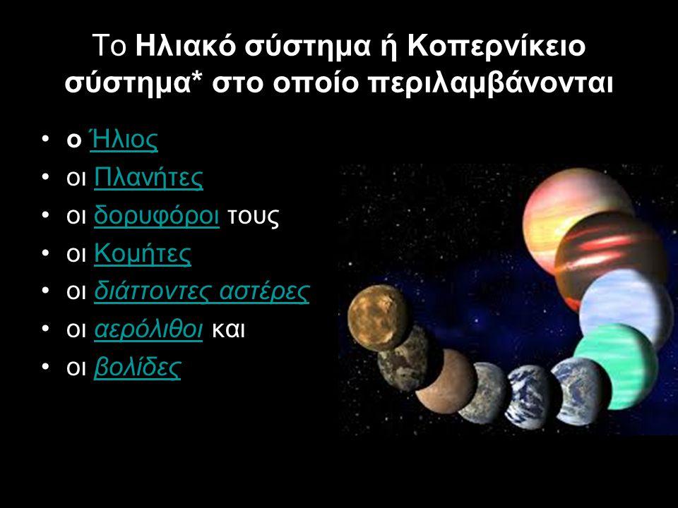 Έτσι στην αρχαιότητα οι «κομήτες» ή οι «αστέρες κομόεντες», όπως λέγονταν από τους Έλληνες, λάμβαναν, πρόσθετα, διάφορα ονόματα - επίθετα ανάλογα της όψης τους όπως: Ξιφίαι Ακοντίοι Κερατίοι Πωγωνίο Πυθίοι Δισκοειδείς Ίππειοι Κυπάρισσοι λαμπαδίαι κ.λπ.