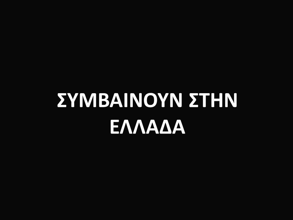 Επιτέλους και στην Ελλάδα οι gay έχουν το σημείο ανταλλαγής των οικολογικών τους απόψεων
