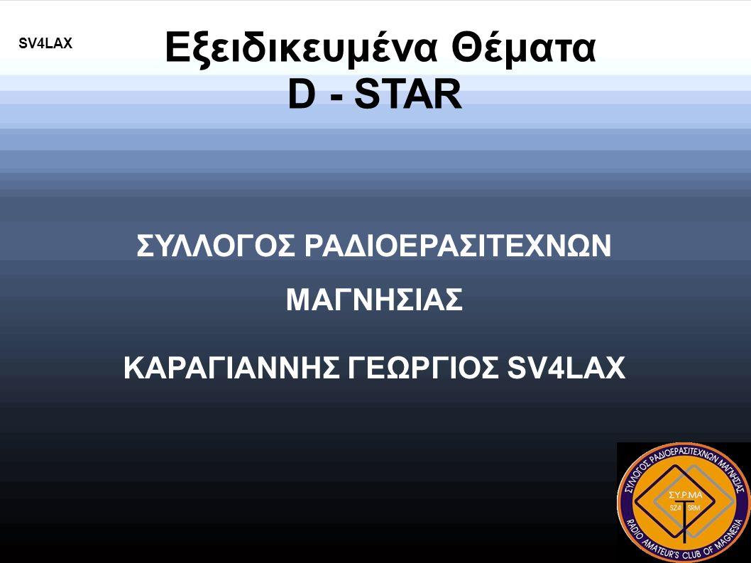 Εξειδικευμένα Θέματα D - STAR ΣΥΛΛΟΓΟΣ ΡΑΔΙΟΕΡΑΣΙΤΕΧΝΩΝ ΜΑΓΝΗΣΙΑΣ ΚΑΡΑΓΙΑΝΝΗΣ ΓΕΩΡΓΙΟΣ SV4LAX SV4LAX