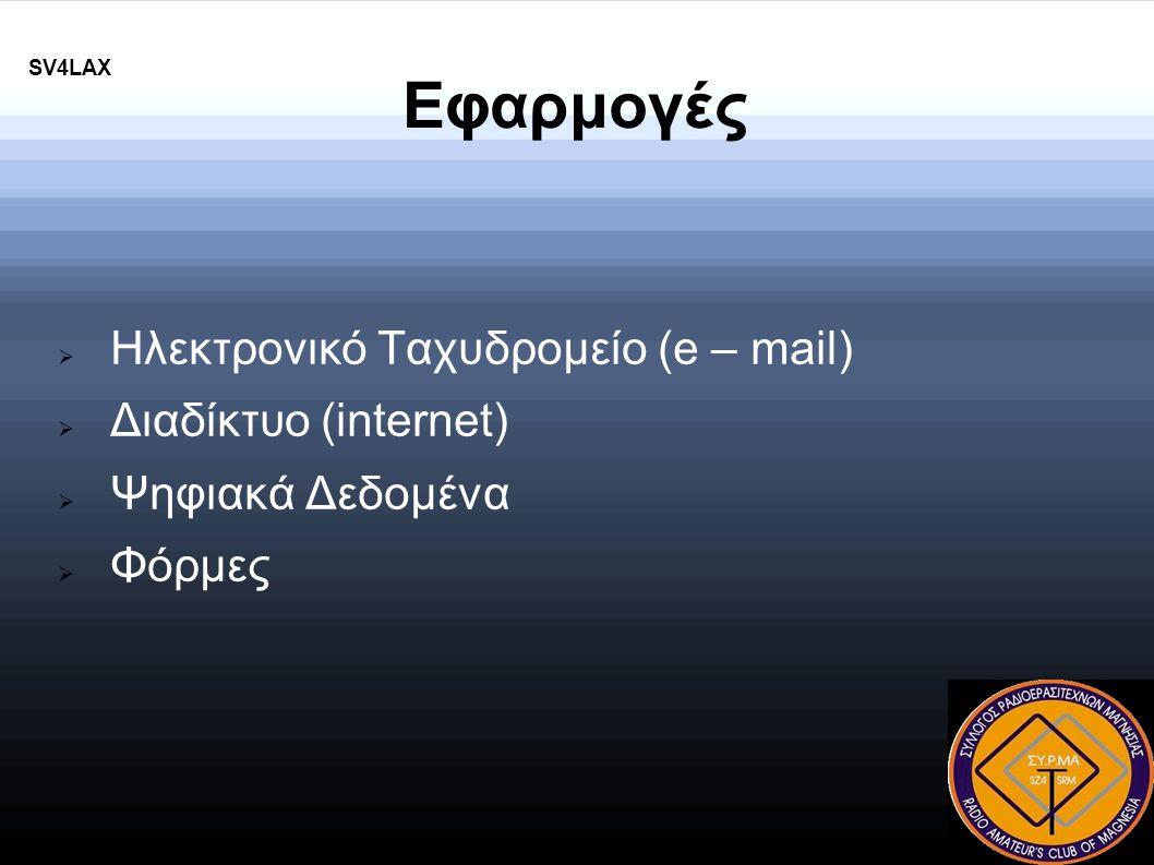 SV4LAX Εφαρμογές  Ηλεκτρονικό Ταχυδρομείο (e – mail)  Διαδίκτυο (internet)  Ψηφιακά Δεδομένα  Φόρμες