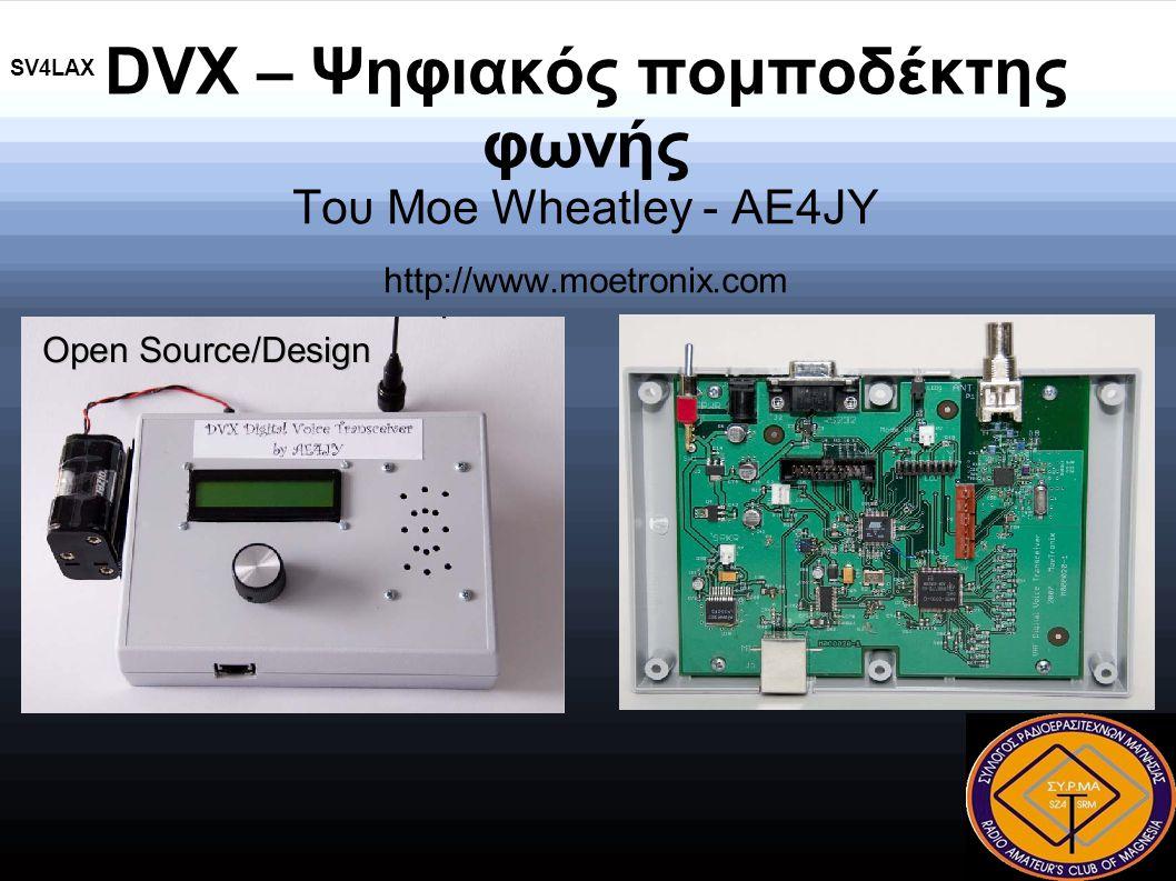 DVX – Ψηφιακός πομποδέκτης φωνής SV4LAX Του Moe Wheatley - AE4JY http://www.moetronix.com