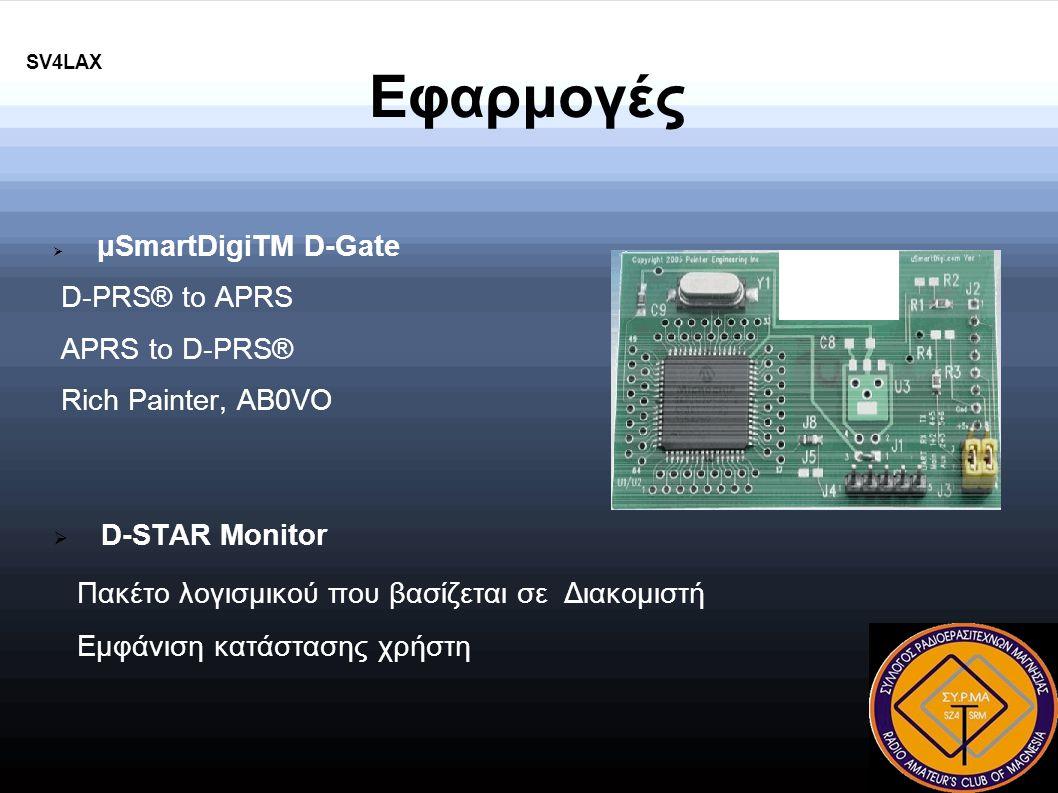 Εφαρμογές  μSmartDigiTM D-Gate D-PRS® to APRS APRS to D-PRS® Rich Painter, AB0VO  D-STAR Monitor Πακέτο λογισμικού που βασίζεται σε Διακομιστή Εμφάνιση κατάστασης χρήστη SV4LAX