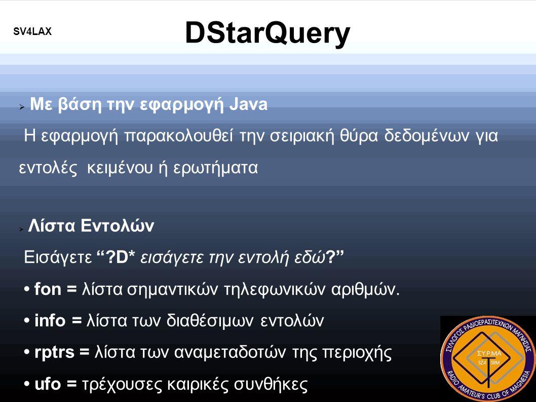 DStarQuery  Με βάση την εφαρμογή Java Η εφαρμογή παρακολουθεί την σειριακή θύρα δεδομένων για εντολές κειμένου ή ερωτήματα  Λίστα Εντολών Εισάγετε D* εισάγετε την εντολή εδώ fon = λίστα σημαντικών τηλεφωνικών αριθμών.