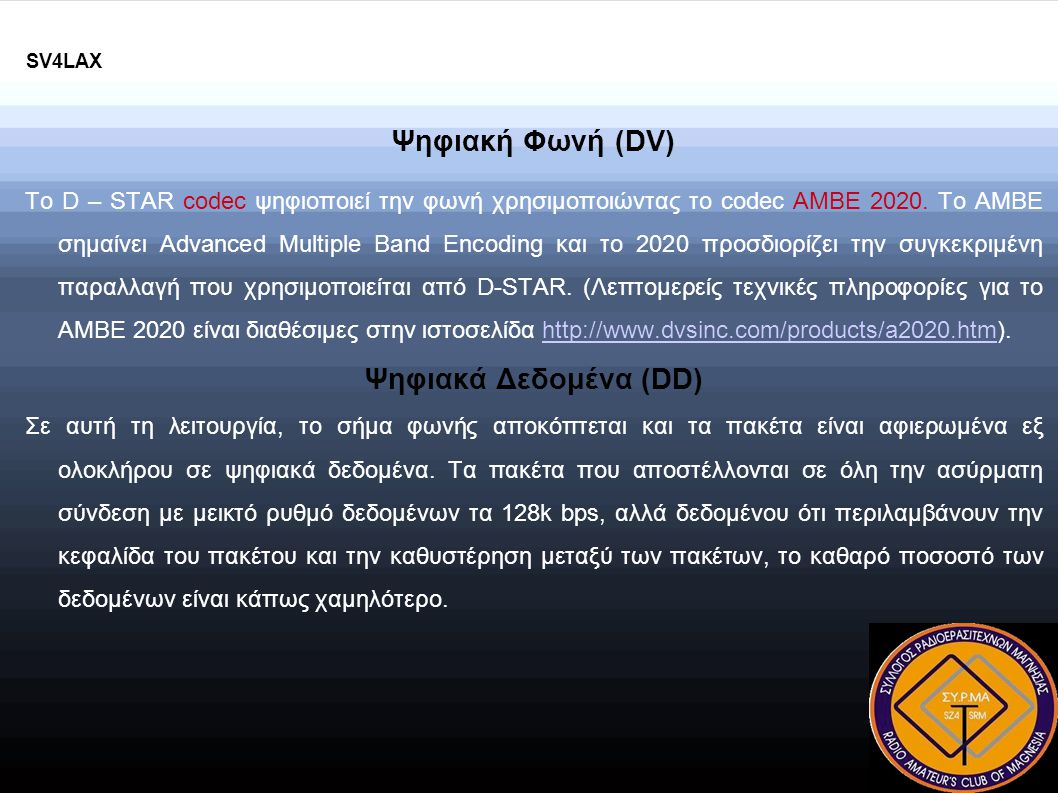 Ψηφιακή Φωνή (DV) Το D – STAR codec ψηφιοποιεί την φωνή χρησιμοποιώντας το codec AMBE 2020.