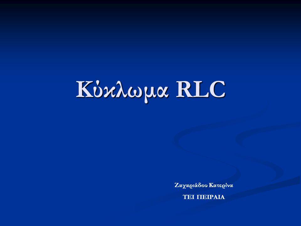 Κύκλωμα RLC εν σειρά η ένταση του ρεύματος που το διαρρέει ταλαντώνεται εκτελώντας φθίνουσα ταλάντωση μέχρι τον τελικό μηδενισμό της εκτός και αν το κύκλωμα τροφοδοτείται από μια εξωτερική διεγείρουσα τάση, οπότε η ταλάντωση είναι αμείωτη.