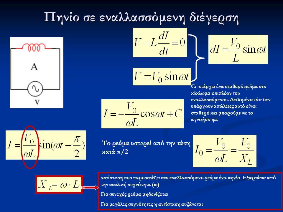 Πηνίο σε εναλλασσόμενη διέγερση C: υπάρχει ένα σταθερό ρεύμα στο κύκλωμα επιπλέον του εναλλασσόμενου. Δεδομένου ότι δεν υπάρχουν απώλειες αυτό είναι σ