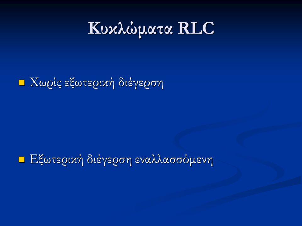 Κυκλώματα RLC Χωρίς εξωτερική διέγερση Χωρίς εξωτερική διέγερση Εξωτερική διέγερση εναλλασσόμενη Εξωτερική διέγερση εναλλασσόμενη