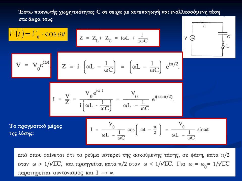 Έστω πυκνωτής χωρητικότητας C σε σειρα με αυτεπαγωγή και εναλλασσόμενη τάση στα άκρα τους Το πραγματικό μέρος της λύσης: