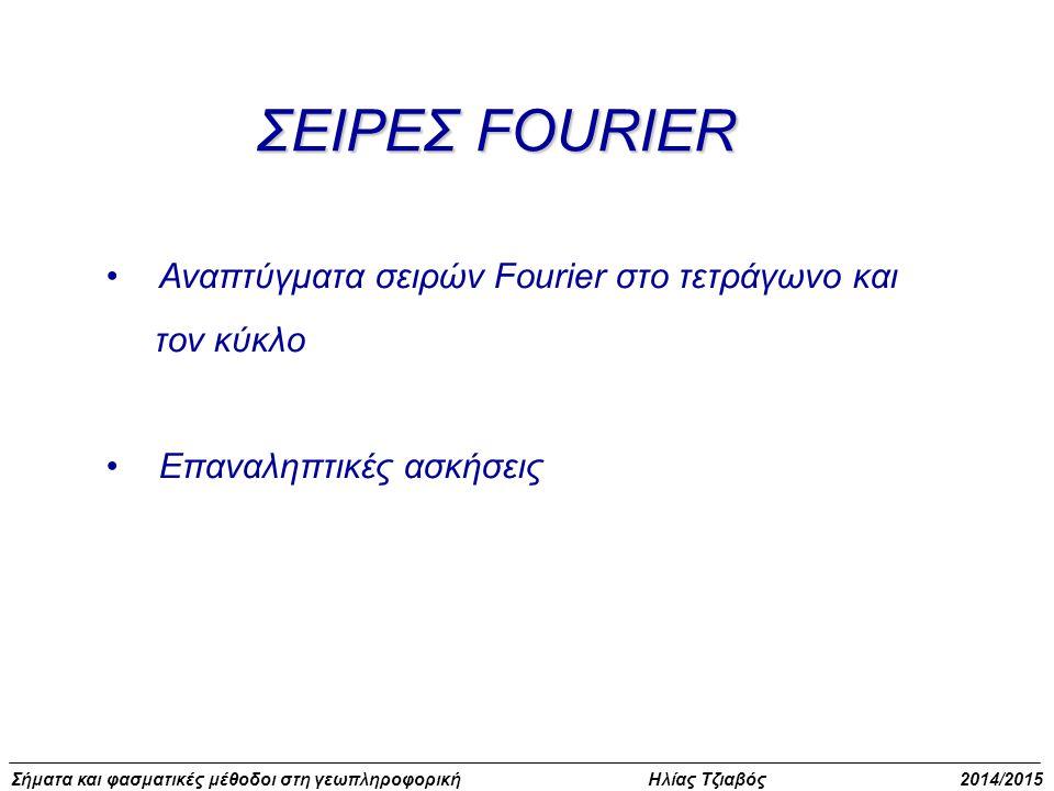 Σήματα και φασματικές μέθοδοι στη γεωπληροφορική Ηλίας Τζιαβός 2014/2015 Επέκταση συνάρτησης f (t) έξω από το διάστημα [0, T ] για κάθε ακέραιο n H επέκταση είναι συνάρτηση περιοδική, με περίοδο Τ ΑΙΤΙΑ ΣΥΝΗΘΟΥΣ ΠΑΡΑΝΟΗΣΗΣ:«Η ανάλυση σε σειρές Fourier ασχολείται με περιοδικές συναρτήσεις» ΑΙΤΙΑ ΣΥΝΗΘΟΥΣ ΠΑΡΑΝΟΗΣΗΣ:«Η ανάλυση σε σειρές Fourier ασχολείται με περιοδικές συναρτήσεις» T02T2T3T3T–T–T–2T–2T