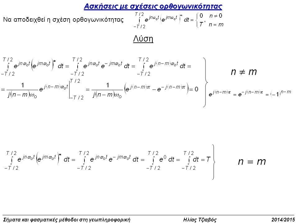 Σήματα και φασματικές μέθοδοι στη γεωπληροφορική Ηλίας Τζιαβός 2014/2015 Ασκήσεις με σχέσεις ορθογωνικότητας Να αποδειχθεί η σχέση ορθογωνικότητας Λύση