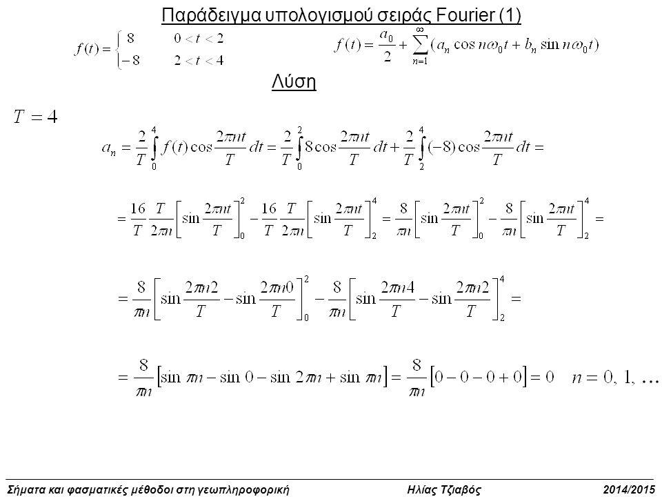 Σήματα και φασματικές μέθοδοι στη γεωπληροφορική Ηλίας Τζιαβός 2014/2015 Παράδειγμα υπολογισμού σειράς Fourier (1) Λύση