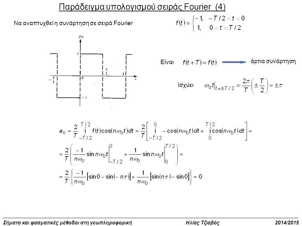 Σήματα και φασματικές μέθοδοι στη γεωπληροφορική Ηλίας Τζιαβός 2014/2015 Παράδειγμα υπολογισμού σειράς Fourier (4) Να αναπτυχθεί η συνάρτηση σε σειρά Fourier Είναι άρτια συνάρτηση Ισχύει