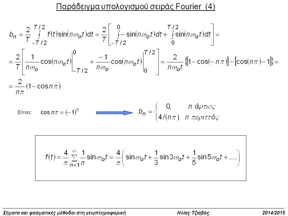 Σήματα και φασματικές μέθοδοι στη γεωπληροφορική Ηλίας Τζιαβός 2014/2015 Είναι: Παράδειγμα υπολογισμού σειράς Fourier (4)