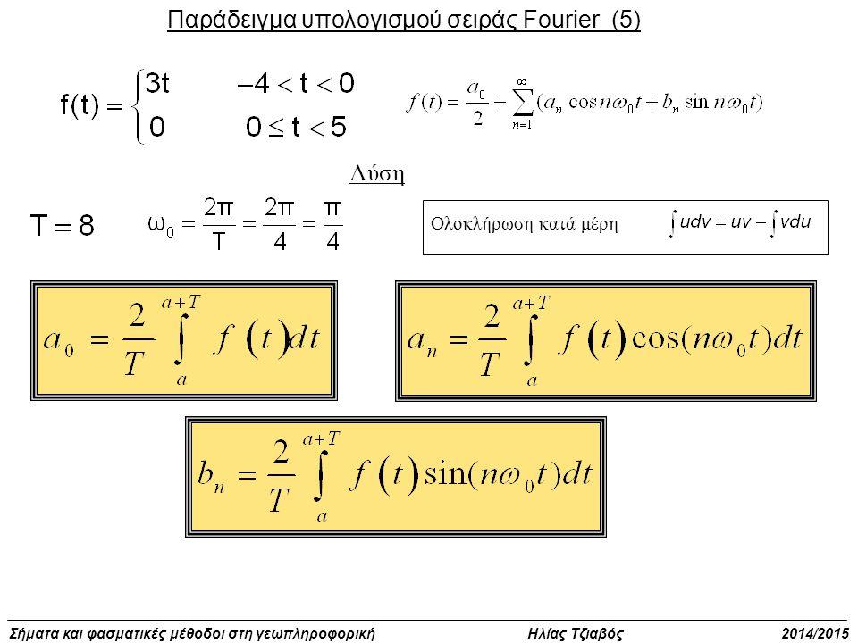 Σήματα και φασματικές μέθοδοι στη γεωπληροφορική Ηλίας Τζιαβός 2014/2015 Λύση Ολοκλήρωση κατά μέρη Παράδειγμα υπολογισμού σειράς Fourier (5)