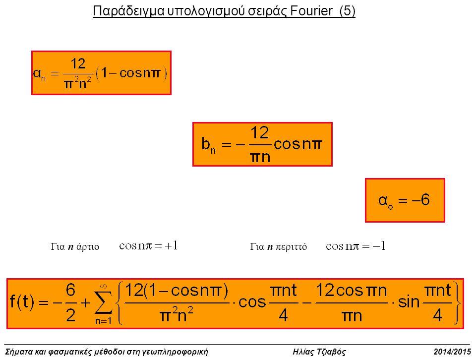 Σήματα και φασματικές μέθοδοι στη γεωπληροφορική Ηλίας Τζιαβός 2014/2015 Για n άρτιοΓια n περιττό Παράδειγμα υπολογισμού σειράς Fourier (5)