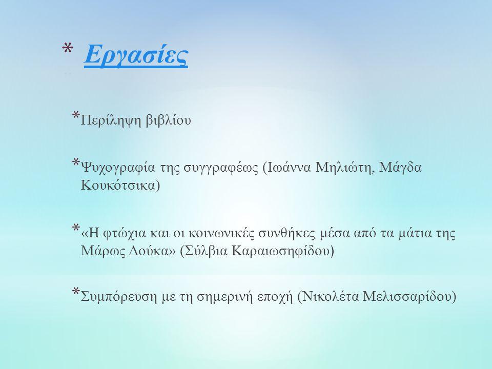 Σύλβια Καραιωσηφιδου Μάγδα Κουκότσικα Νικολέτα Μελισσαρίδου Ιωάννα Μηλιώτη