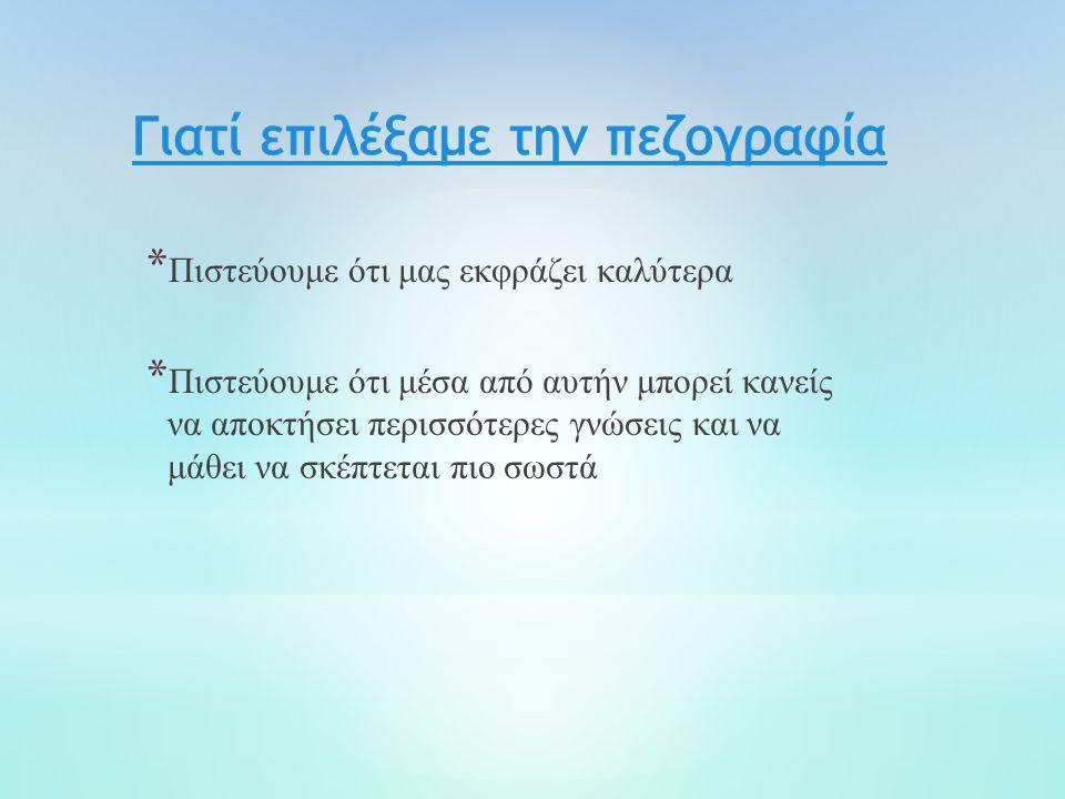 * Περίληψη βιβλίου * Ψυχογραφία της συγγραφέως (Ιωάννα Μηλιώτη, Μάγδα Κουκότσικα) * «Η φτώχια και οι κοινωνικές συνθήκες μέσα από τα μάτια της Μάρως Δούκα» (Σύλβια Καραιωσηφίδου ) * Συμπόρευση με τη σημερινή εποχή (Νικολέτα Μελισσαρίδου)