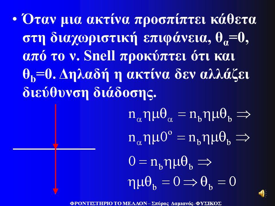 Ο δείκτης διάθλασης του κενού είναι εξ' ορισμού ίσος με τη μονάδα, επομένως όταν μια ακτίνα διέρχεται από το κενό σε ένα υλικό, πλησιάζει πάντα την κά