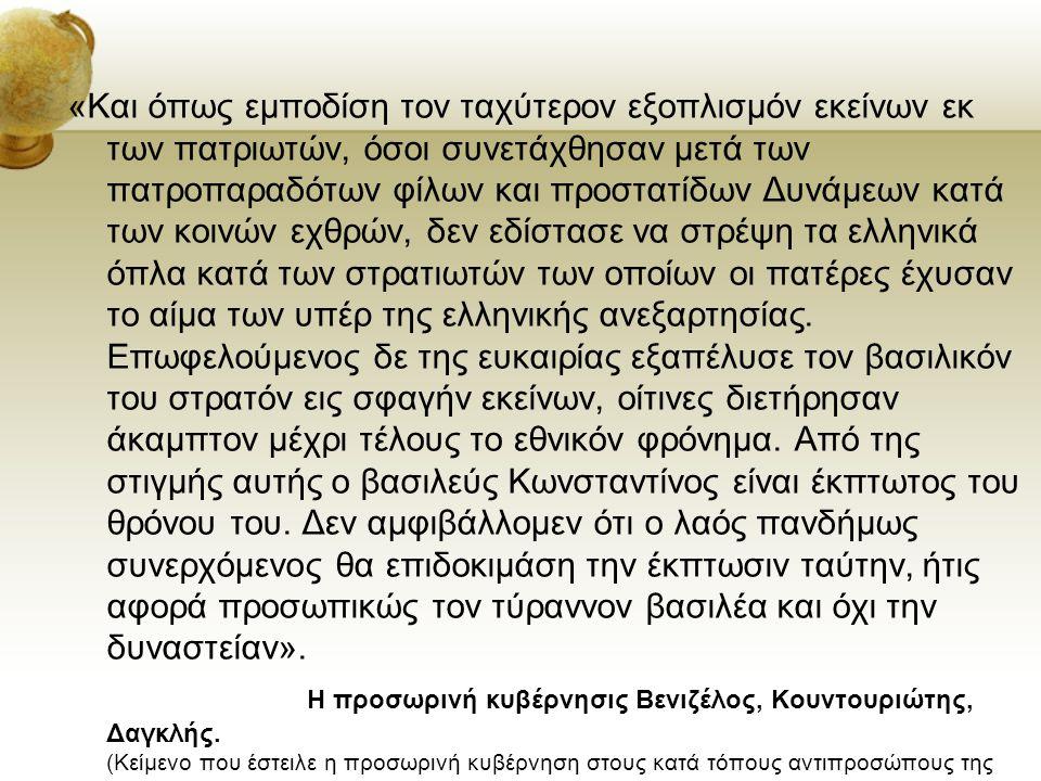 «Τα τραγικά γεγονότα των Αθηνών, όπου τόσοι εκ των συναγωνιστών μας εύρον μαρτυρικόν θάνατον και εδιώχθησαν σκληρώς, εδημιούργησαν μεταξύ του αιμοσταγ