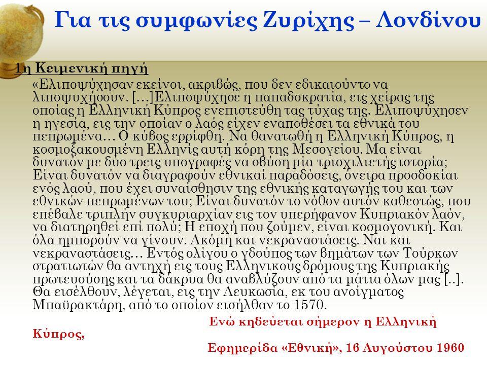 4 ο παράδειγμα πολυπρισματικής προσέγγισης Ιστορία της Κύπρου